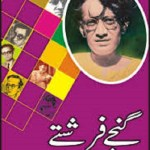 Ganjay Farishtay By Saadat Hasan Manto Pdf Download