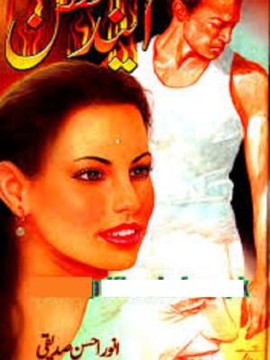 Endhan Novel by Anwar Ahsan Siddiqui Pdf