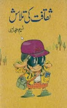 Saqafat Ki Talash by Naseem Hijazi Download Free Pdf