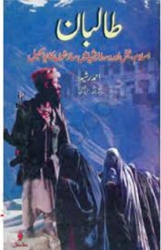 Taliban Urdu Book by Ahmed Rasheed Download Free Pdf