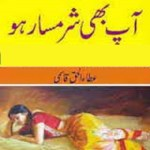 Aap Bhi Sharamsar Ho By Ata Ul Haq Qasmi Pdf