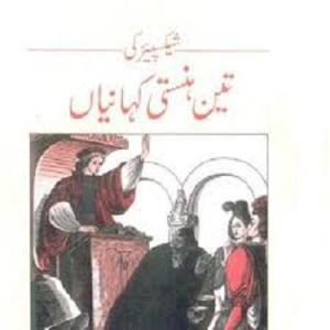 Teen Hansti Kahanian by William Shakespear Download Free Pdf
