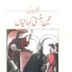 Teen Hansti Kahanian By William Shakespeare Pdf