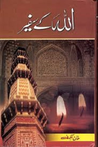 Allah Ke Safeer By Khan Asif Pdf Download