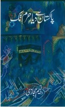 Pakistan Se Diyare Haram Tak by Naseem Hijazi Download Free Pdf