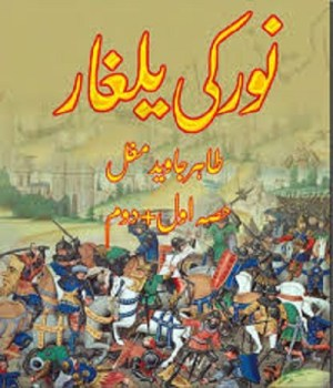 Noor Ki Yalghar by Tahir Javed Mughal Download Free Pdf