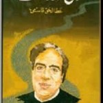 Dilli Door Ast By Ata Ul Haq Qasmi Download Pdf