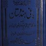 Baghi Hindustan By Allama Fazal e Haq Pdf Download