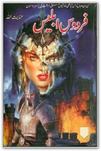 Firdous e Iblees Novel by Inayatullah Download Free
