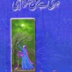 Hari Hy Shakh e Tamana Abhi by Aasia Mirza Download Free PDf