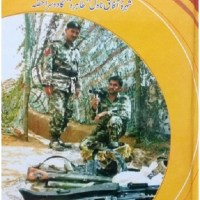 Khaki Wardi Lal Lahu By Inayatullah Pdf Download