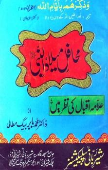 Mahafil e Milad un Nabi Iqbal Ki Nazar Main By Dr Babar Baig