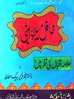 Mahafil e Milad Un Nabi Iqbal Ki Nazar Main Babar Baig