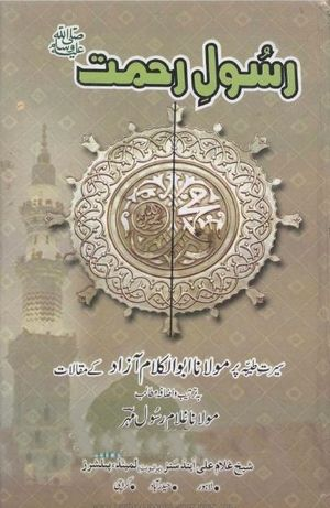 Rasool E Rehmat By Abul Kalam Azad Pdf Download