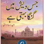 Jis Desh Mein Ganga Behti Hai By Amjad Islam Amjad