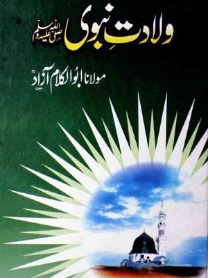 Wiladat e Nabvi By Maulana Abul Kalam Azad Pdf