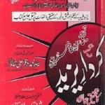 Kirdar e Yazeed Ka Tehqeeqi Jaiza By Hafiz Shafqaat Ahmad