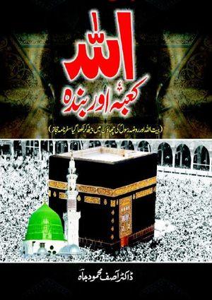 Allah Kaaba Aur Banda By Dr Asif Mehmood Jah Pdf