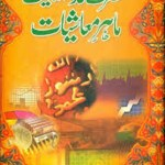 Hazrat Muhammad Bahasiat Mahir e Muashiyat Pdf