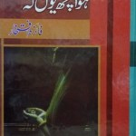 Hua Kuch Yun Ke Novel By Faiza Iftikhar Pdf
