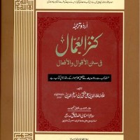 Kanzul Ummal Complete Urdu Translation Pdf Download
