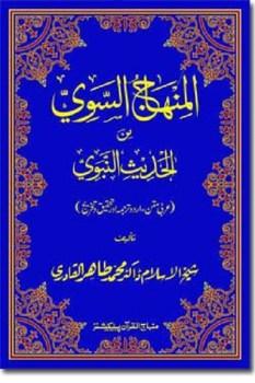 Al Minhaj Us Sawi By Dr. Tahir Ul Qadri Download Free Pdf