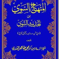 Al Minhaj Us Sawi By Dr. Tahir Ul Qadri Download