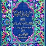 Sunan Nasai Urdu By Abdur Rehman Shoaib Nasai Pdf