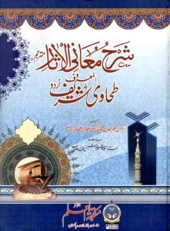 Sharah Maani Ul Asar By Imam Tahawi Pdf Free Download