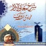 Sharah Maani Ul Asar by Imam Tahawi Download Pdf