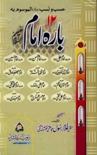 12 Imam by Ghulam Rasool Jamati Download Free Pdf