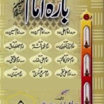 12 Imam By Ghulam Rasool Jamati Naqashbandi Pdf