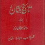 Tareekh e Multan By Noor Ahmad Khan Pdf Download