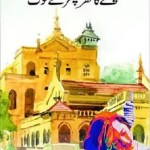 Sheeshay Ka Ghar Pathar Ke Log by Fayyaz Mahi Pdf