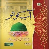 Aab e Kausar Urdu by Mufti Muhammad Ameen Pdf