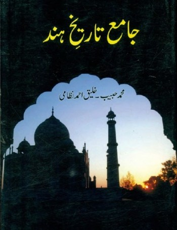 Jame Tareekh e Hind Download Free Pdf