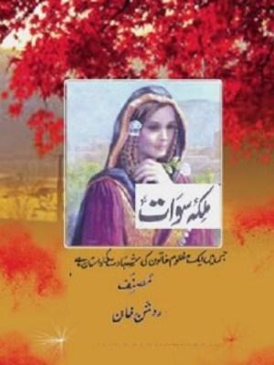 Malika e Sawat By Khan Roshan Khan Pdf