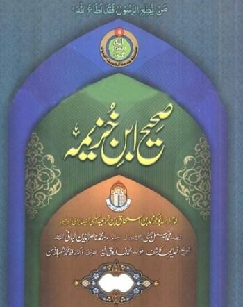 Sahih Ibn Khuzaimah Urdu Download Free Pdf
