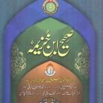 Sahih Ibn Khuzaimah Urdu by Ibn e Khuzaimah Pdf
