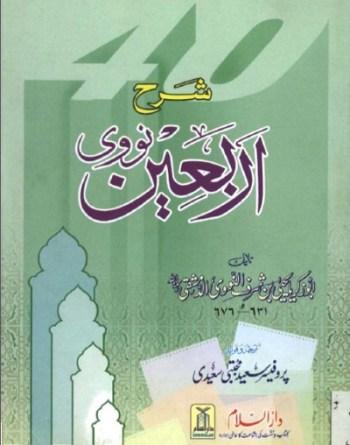 Sharah Arbaeen e Nawawi Urdu Download Free Pdf
