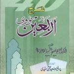 Sharah Arbaeen e Nawawi Urdu Download Pdf
