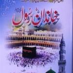 Khandan e Rasool By Muhammad Mujahid Attari Pdf