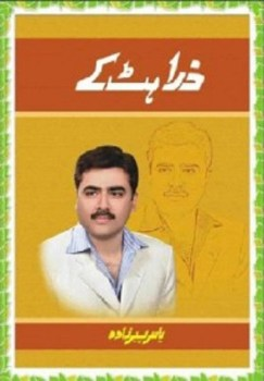 Zara Hat Ke by Yasir Pirzada Download Free Pdf