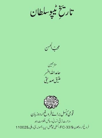 Tareekh e Tipu Sultan Urdu By Mohibbul Hasan Pdf
