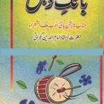 Bang e Dohul By Imam Din Gujrati Download Pdf