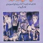Fi Sabeelillah Fasad By Karen Armstrong Download Pdf