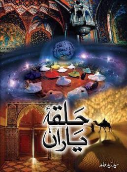 Halqa e Yaran By Zaid Hamid Download Pdf