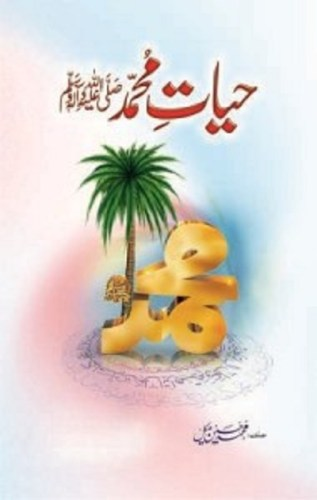 Hayat e Muhammad by M Hussain Haikal Download Free Pdf