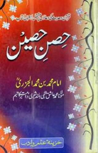 Hisn e Haseen Urdu by Imam Jazari Download Free Pdf