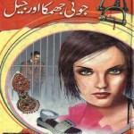 Jooti Jhumka Aur Jail By Inspector Nawaz Khan Pdf